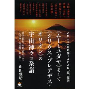 《ムーとユダヤ》そして《シリウス・プレアデス・オリオン》の宇宙神々の系譜 2014:隠れ神JAPAN〈超〉復活 日本の神社・聖地に封印された《太古神/