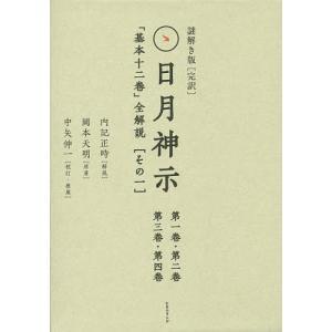謎解き版〈完訳〉日月神示 「基本十二巻」全解説 〈その一〉 2巻セット/内記正時