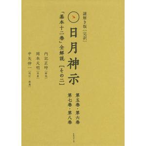 謎解き版〈完訳〉日月神示 「基本十二巻」全解説 〈そのニ〉 2巻セット/内記正時