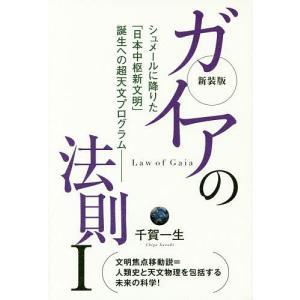 ガイアの法則 1/千賀一生