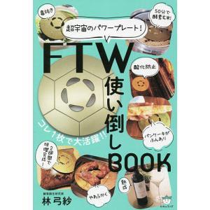 毎日クーポン有/ FTW使い倒しBOOK 超宇宙のパワープレート!/林弓紗 bookfan PayPayモール店