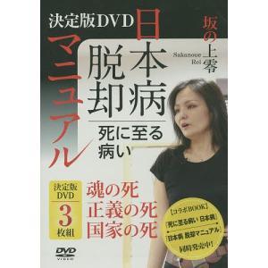 出版社:ヒカルランド 発行年月:2017年11月 シリーズ名等:決定版DVD