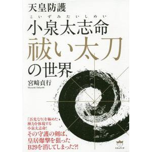 天皇防護小泉太志命祓い太刀の世界/宮崎貞行