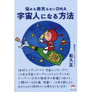 日曜はクーポン有/ 宇宙人になる方法 悩みも病気もないDNA/松久正