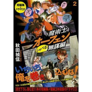 魔術士オーフェンしゃべる無謀編 2/秋田禎信