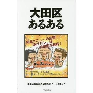 大田区あるある/東京23区あるある研究所/にゃほこ