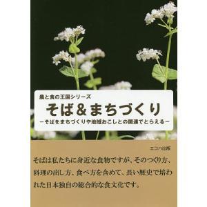 そば&まちづくり そばをまちづくりや地域おこしとの関連でとらえる/鈴木克也/エコハ出版