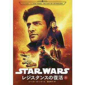 STAR WARSレジスタンスの復活 上/レベッカ・ローンホース/富永和子