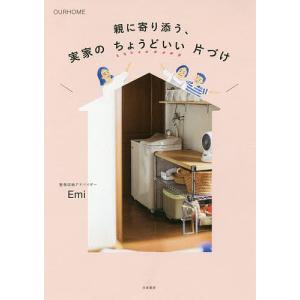 親に寄り添う、実家のちょうどいい片づけ OURHOME/Emi