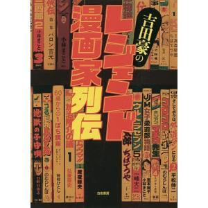 吉田豪のレジェンド漫画家列伝/吉田豪