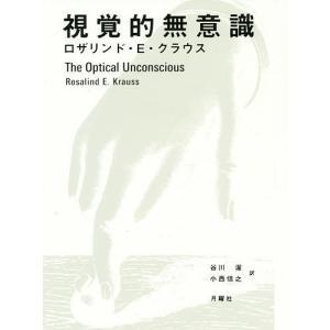 視覚的無意識/ロザリンド・E・クラウス/谷川渥/小西信之