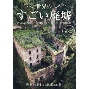 毎日クーポン有/ 世界のすごい廃墟|bookfan PayPayモール店