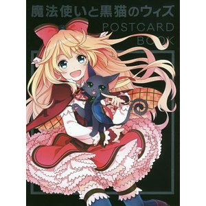 魔法使いと黒猫のウィズPOSTCARD BOOK/コロプラ/ゲーム
