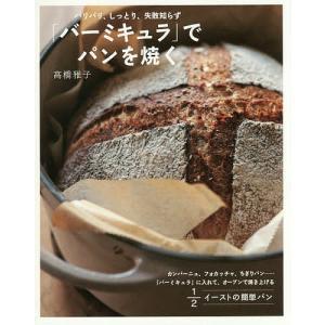 「バーミキュラ」でパンを焼く パリパリ、しっとり、失敗知らず/高橋雅子/レシピ