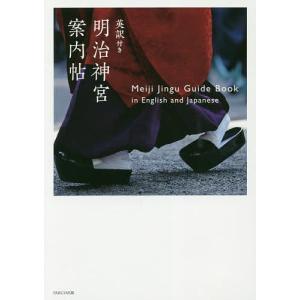 英訳付き明治神宮案内帖/明治神宮