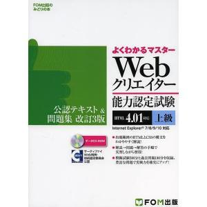 Webクリエイター能力認定試験〈HTML4.01対応〉〈上級〉公認テキスト&問題集 サーティファイW...