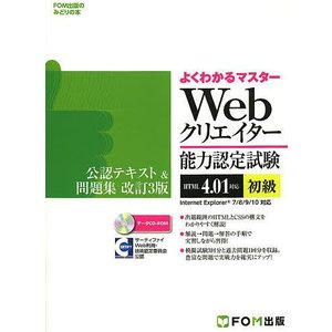 Webクリエイター能力認定試験〈HTML4.01対応〉〈初級〉公認テキスト&問題集 サーティファイW...