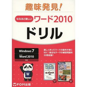 なるほど楽しいワード2010ドリル/富士通エフ...の関連商品8
