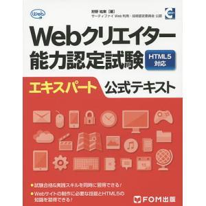 Webクリエイター能力認定試験HTML5対応エキスパート公式テキスト サーティファイWeb利用・技術...