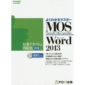 MOS Microsoft Word 2013対...の商品画像