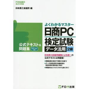 日商PC検定試験データ活用2級公式テキスト&問題集/日本商工会議所IT活用能力検定試験制度研究会