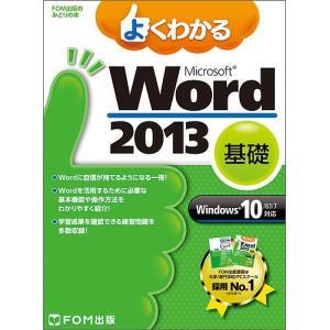 よくわかるMicrosoft Word 2013 基礎/富士通エフ・オー・エム株式会社