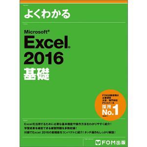 よくわかるMicrosoft Excel 201...の商品画像