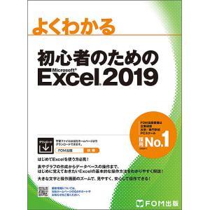 よくわかる初心者のためのMicrosoft Excel 2019/富士通エフ・オー・エム株式会社
