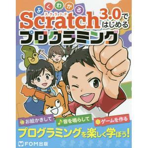 よくわかるScratch3.0ではじめるプログラミング/富士通エフ・オー・エム株式会社