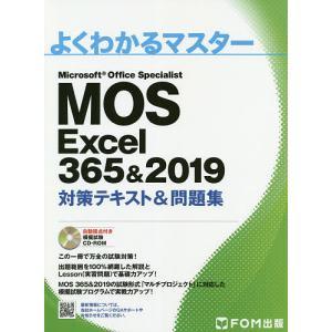 日曜はクーポン有/ MOS Excel 365&2019対策テキスト&問題集 Microsoft O...