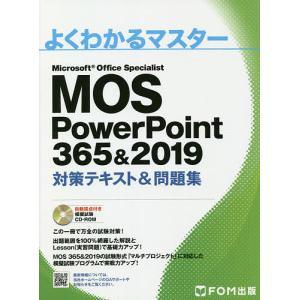 日曜はクーポン有/ MOS PowerPoint 365&2019対策テキスト&問題集 Micros...