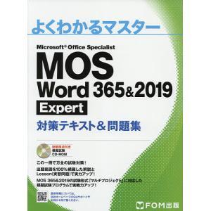 日曜はクーポン有/ MOS Word 365&2019 Expert対策テキスト&問題集 Micro...