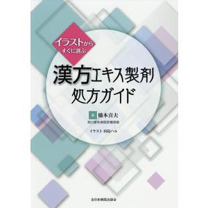 イラストからすぐに選ぶ漢方エキス製剤処方ガイド/橋本喜夫/田島ハル