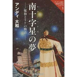 南十字星(サザンクロス)の夢 鄭和とTyの物語/アンディ大和