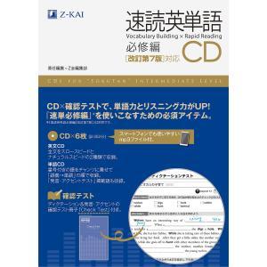 CD 速読英単語 必修編 改訂第7版対応/Z会編集部