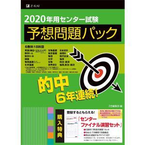 '20 センター試験予想問題パック/Z会編集部