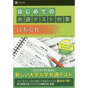 はじめての共通テスト対策日本史B/エデュケーショナルネットワーク