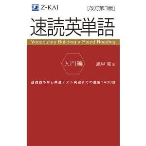 日曜はクーポン有/ 速読英単語 入門編/風早寛 bookfan PayPayモール店
