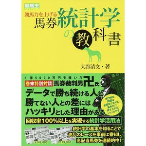 競馬力を上げる馬券統計学の教科書/大谷清文