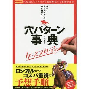 「絶対に負けたくない!」から紐解く穴パターン事典ケーススタディ/メシ馬