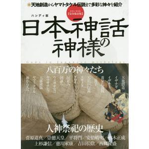 日本神話の神様 完全保存版 八百万の神々たち人神祭祀の歴史