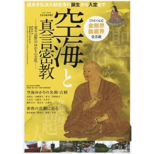空海と真言密教 東寺高野山ゆかりの寺院 完全保存版