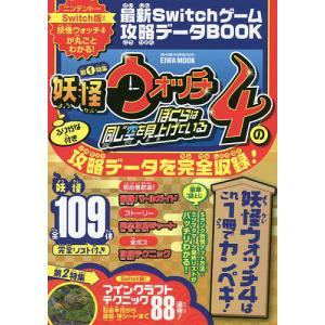 最新Switchゲーム攻略データBOOK 第1特集妖怪ウォッチ4ぼくらは同じ空を見上げているの攻略データを完全収録!