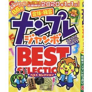 ナンプレジャンボベーシックBest Selection Vol.12