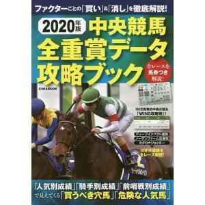 中央競馬全重賞データ攻略ブック 2020年版