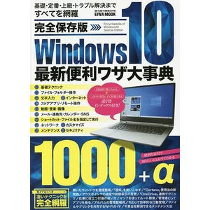Windows10最新便利ワザ大事典 完全保存版 基礎・定番・上級・トラブル解決まですべてを網羅