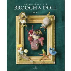 羊毛フェルトと真ちゅうでつくるBROOCH & DOLL/石田季子