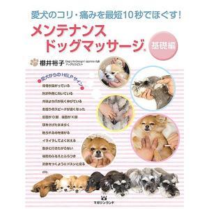 メンテナンスドッグマッサージ 愛犬のコリ・痛みを最短10秒でほぐす! 基礎編/櫻井裕子