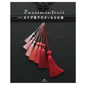 カナダ恵子のタッセル仕事 新装版/カナダ恵子