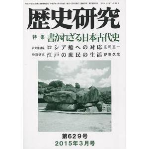 歴史研究 第629号(2015年3月号)